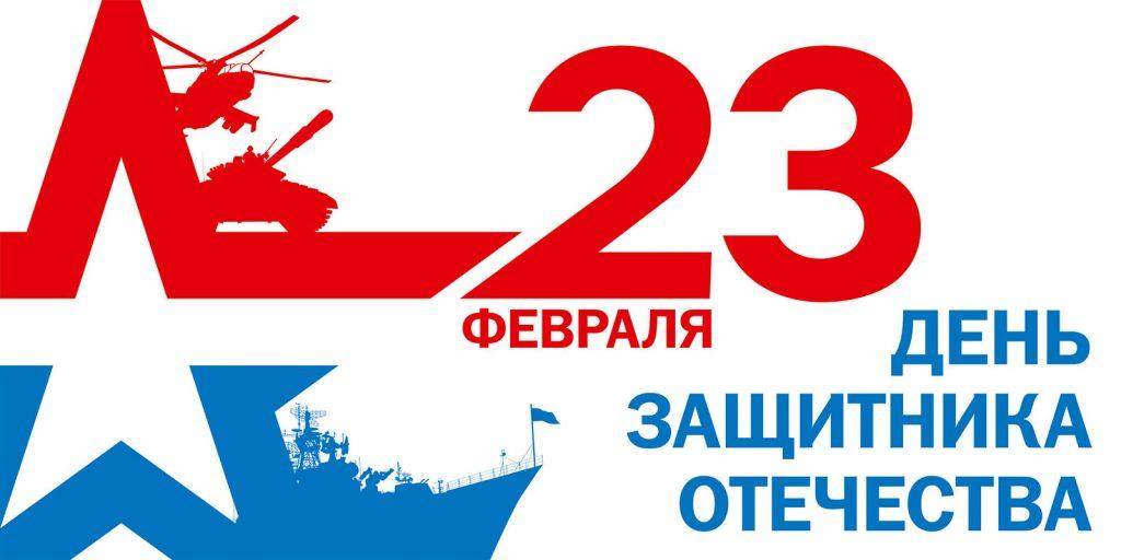 Торжественное собрание и праздничный концерт «Достойны подвигов и славы!», посвящённые Дню защитника Отечества