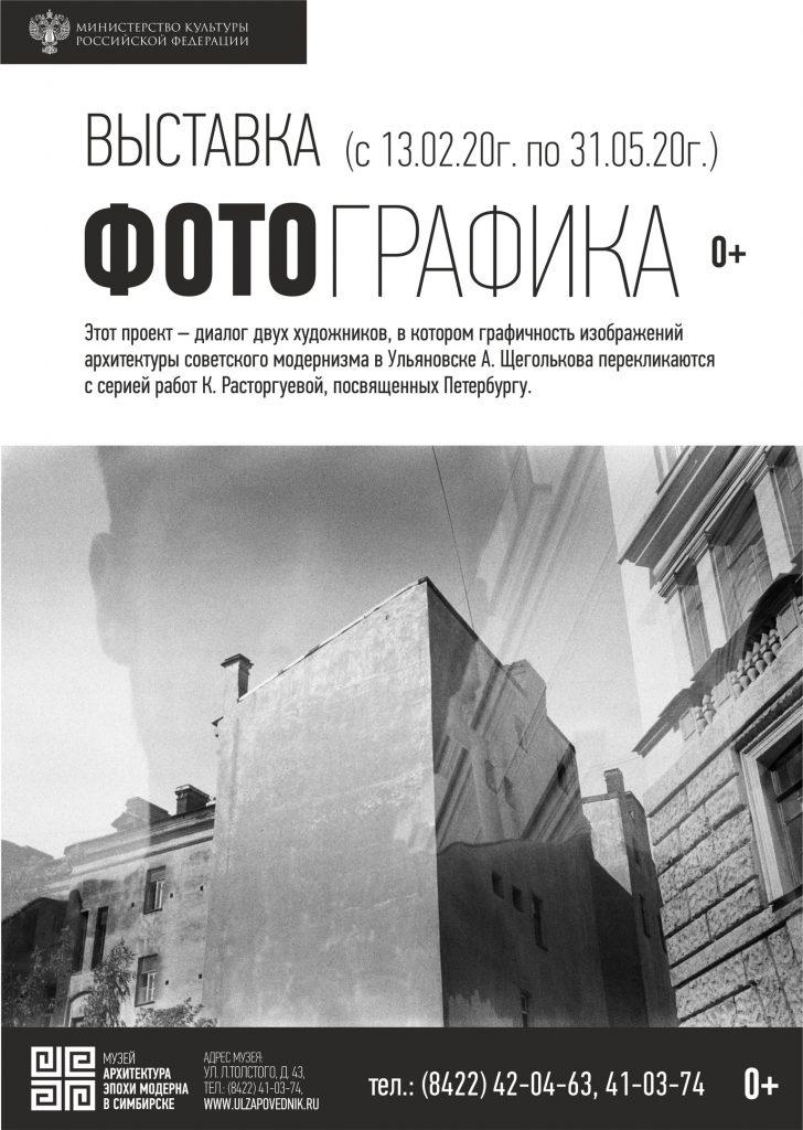 Открытие выставки «ФотоГрафика» в музее «Архитектура эпохи модерна в Симбирске»