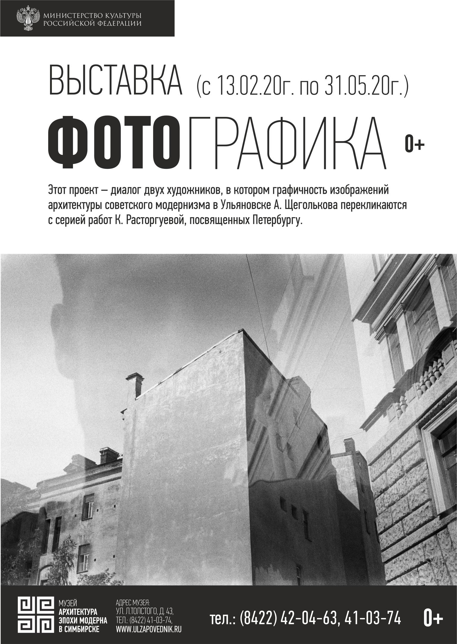 Выставка «ФотоГрафика» в музее «Архитектура эпохи модерна в Симбирске» @ в музее «Архитектура эпохи модерна в Симбирске» (ул.Ленина, д. 98)