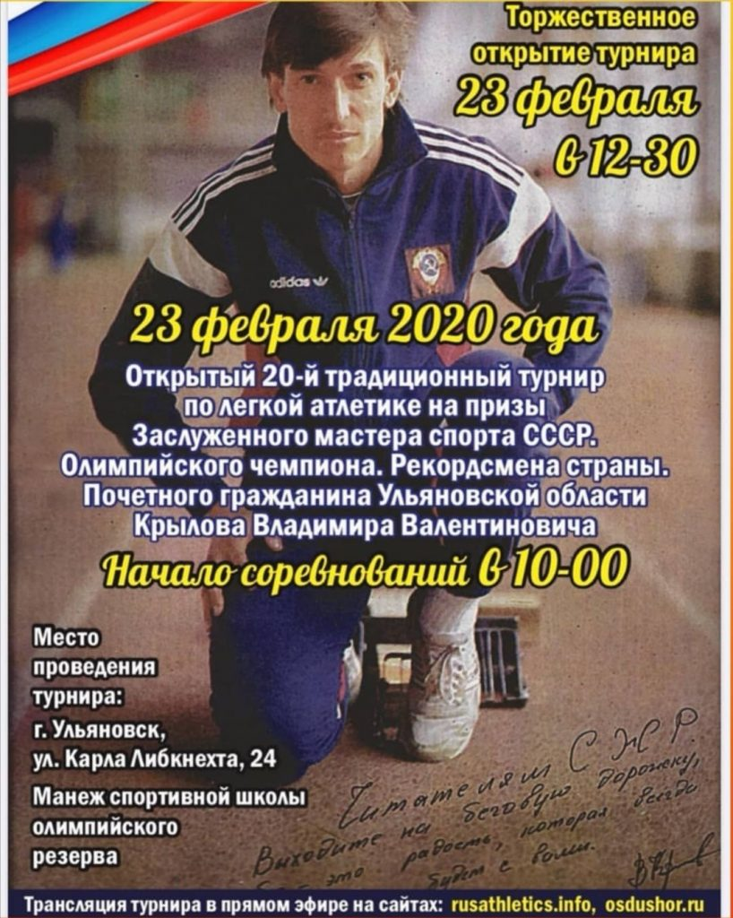 Открытый областной турнир по лёгкой атлетике на призы Владимира Крылова