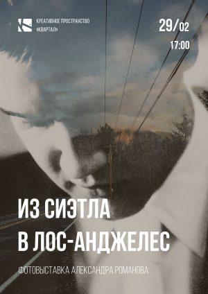 Открытие фото - выставки Александра Романова