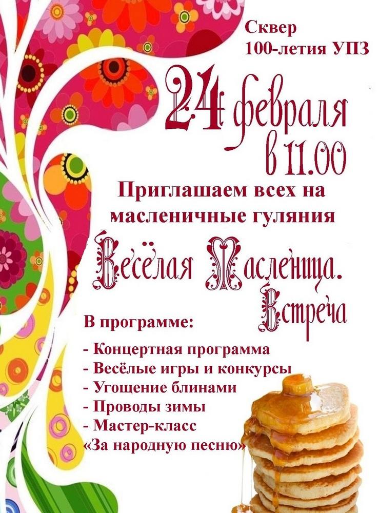 Театрализованное представление «Весёлая Масленица. Встреча», посвящённое открытию масленичной недели в городе Ульяновске