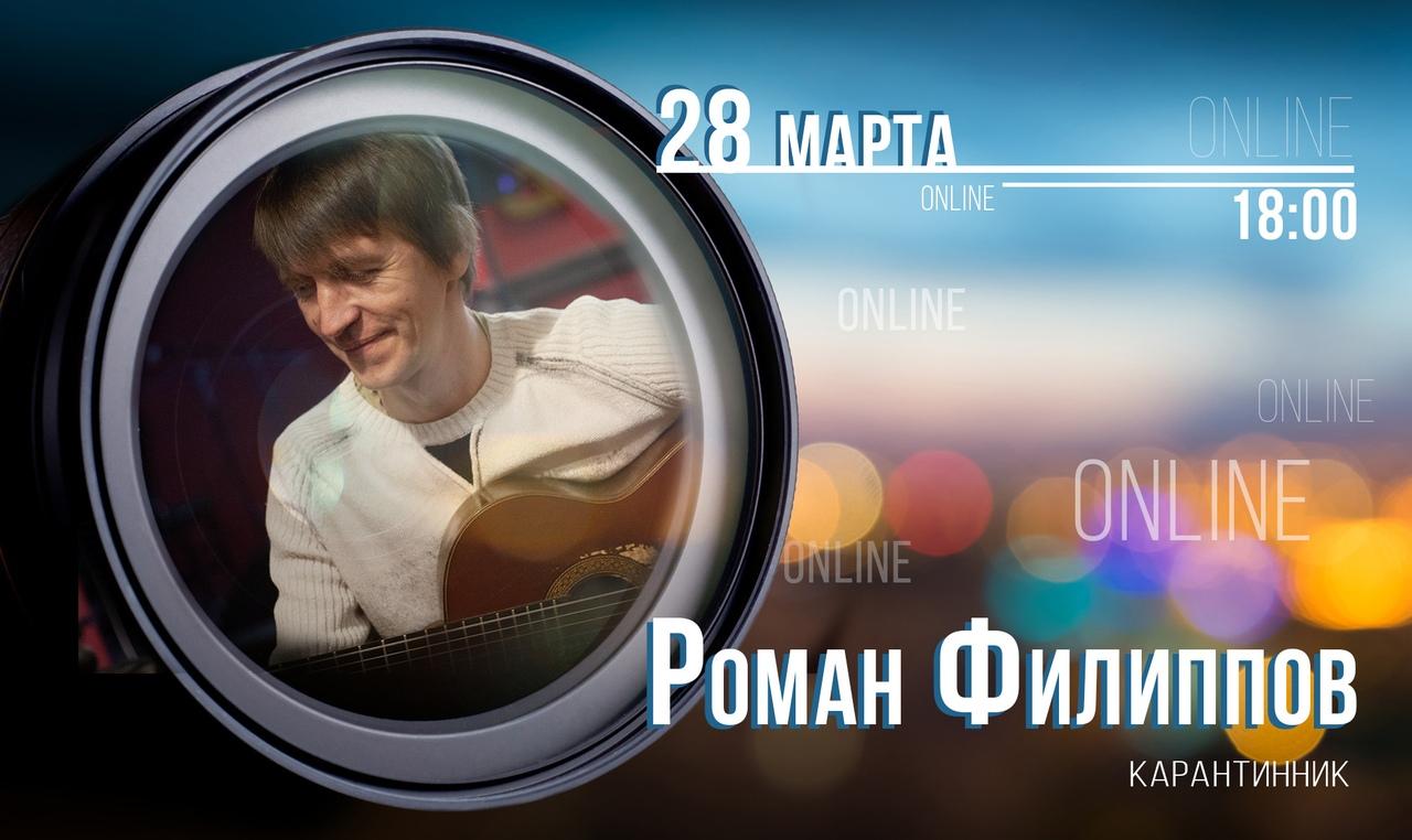 Домашний онлайн-концерт Романа Филиппова с сюрпризом