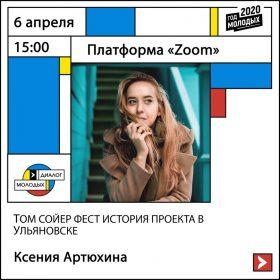 Онлайн-встреча с Ксенией Артюхиной