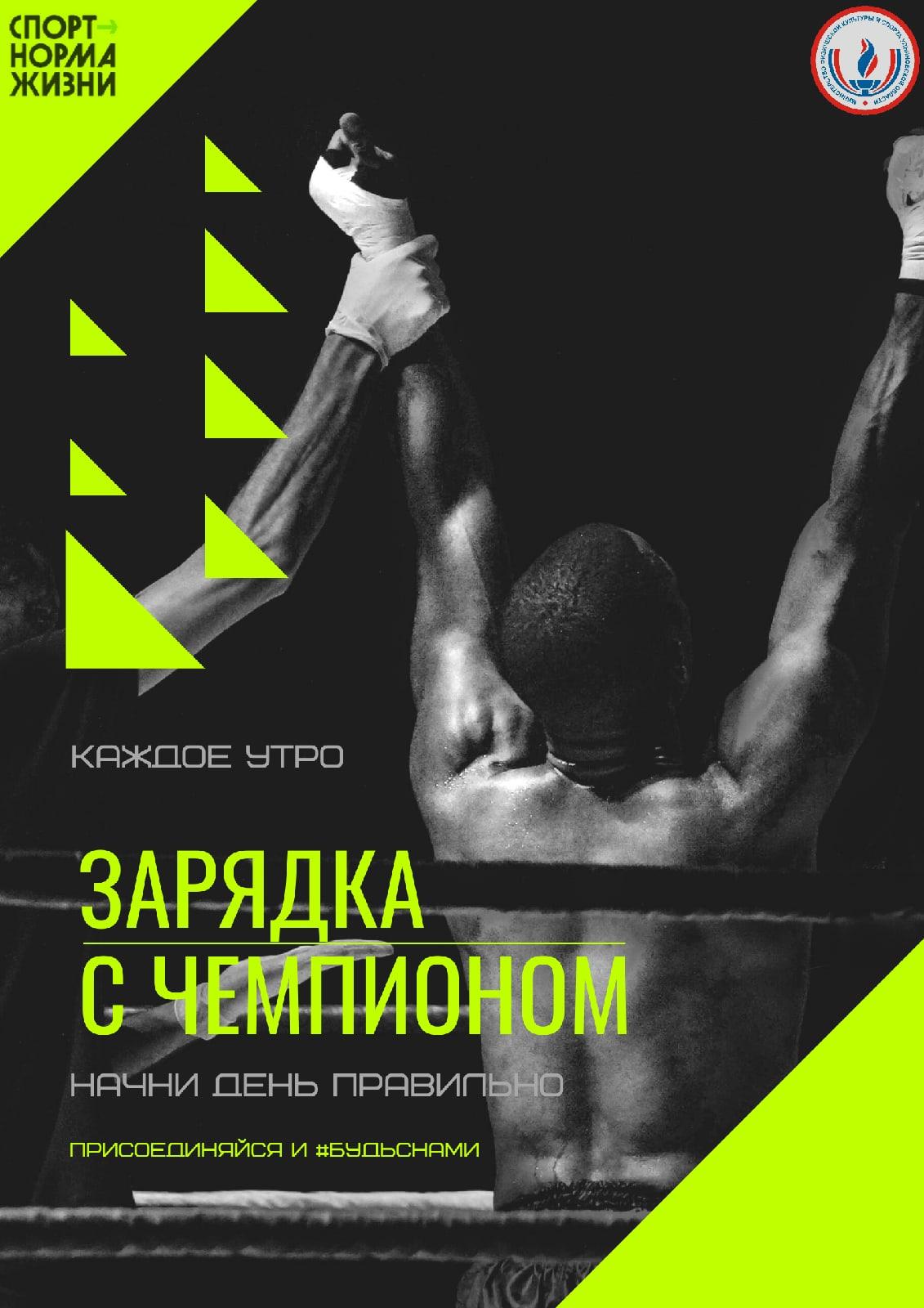 """Ежедневная онлайн-тренировка """"Зарядка с чемпионом"""""""