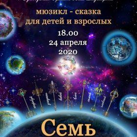 Мюзикл-сказка от вокальной студии «Соло» «Семь волшебных ключей»