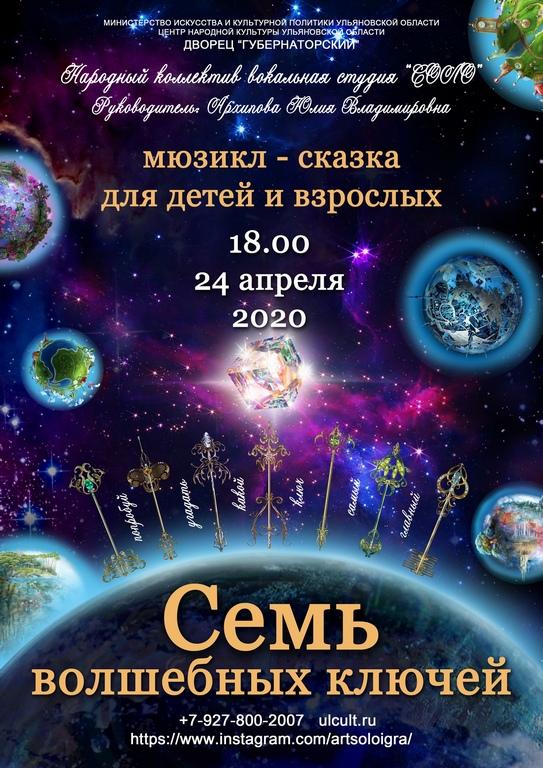 Мюзикл-сказка от вокальной студии «Соло» «Семь волшебных ключей» @ ДК Губернаторский (ул. Дворцовая, 2)