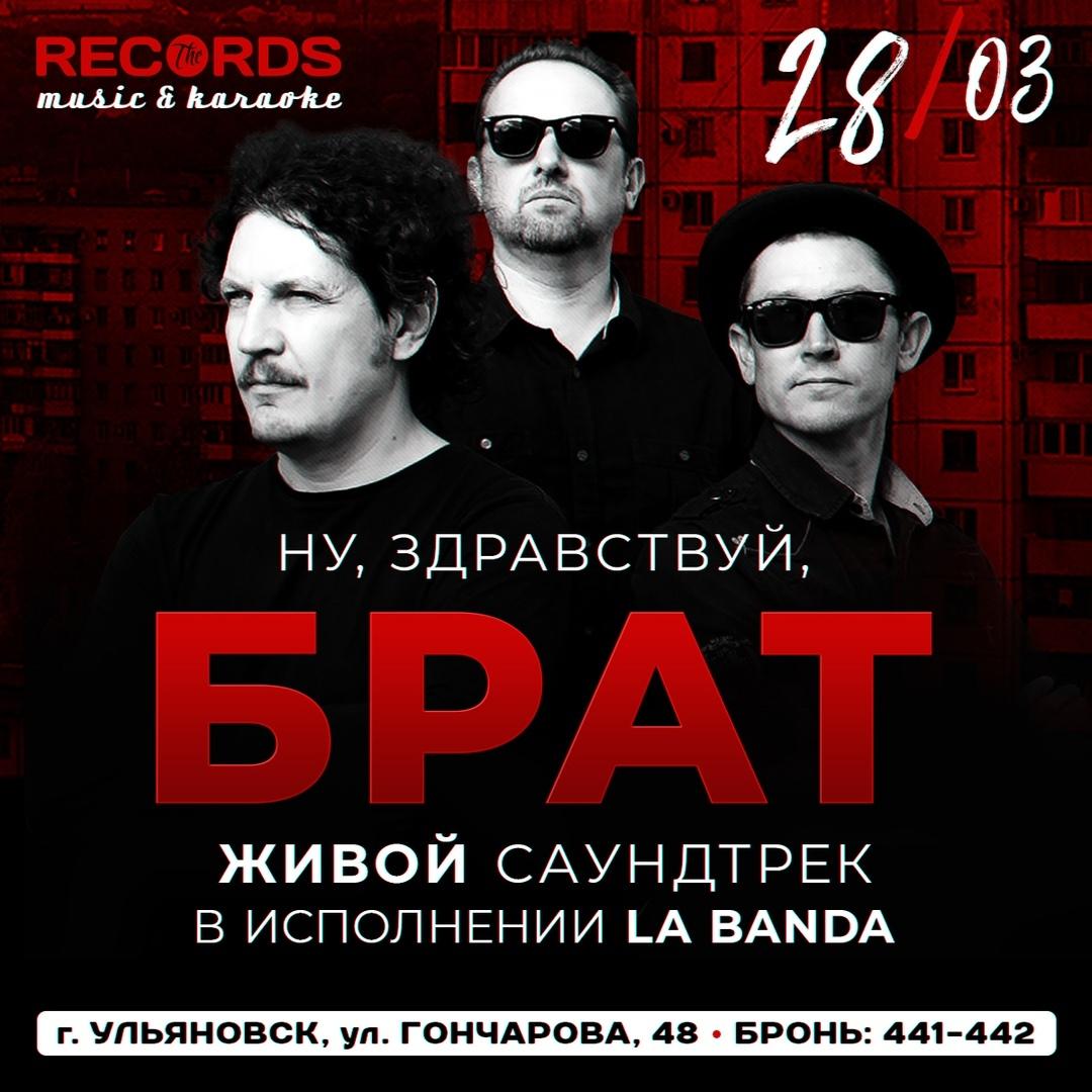 Трибьют-концерт «Ну здравствуй, Брат!» от группы LA BANDA @ бар Records (ул. Гончарова 48)