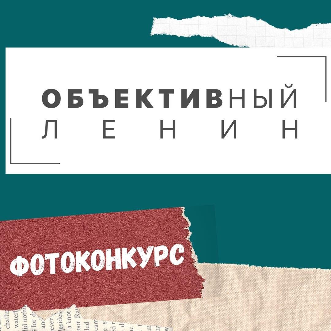 "Фотоконкурс ""ОБЪЕКТИВный  Ленин"" @  lenin_150@mail.ru"