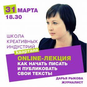 Оnline-лекцияДарьи Рыковой