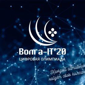 Всероссийская цифровая олимпиада «Волга-IT'20» в УлГТУ