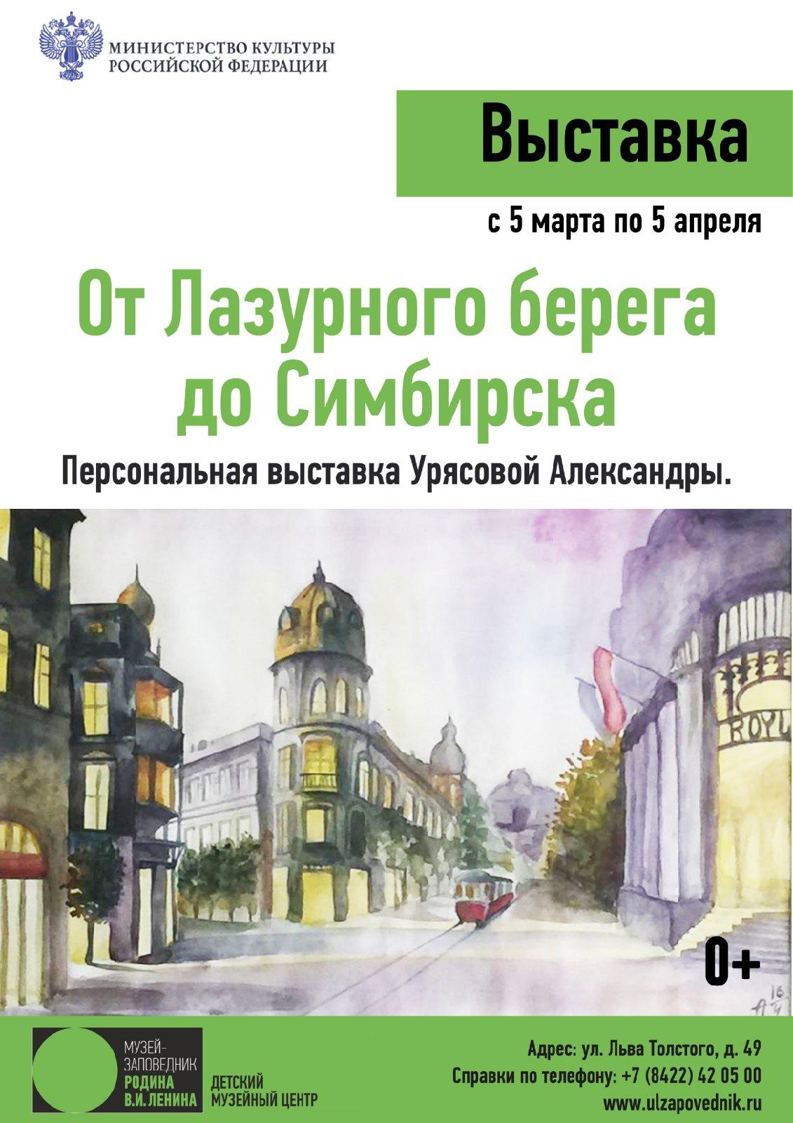 Выставка «От Лазурного берега до Симбирска» @ в Детском музейном центре (ул. Льва Толстого, д.49)