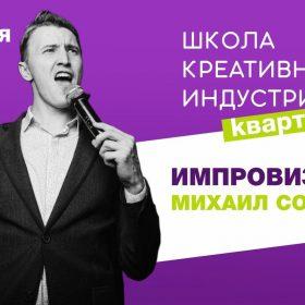 Бесплатный мастер-класс от Михаила Соколова в Квартале