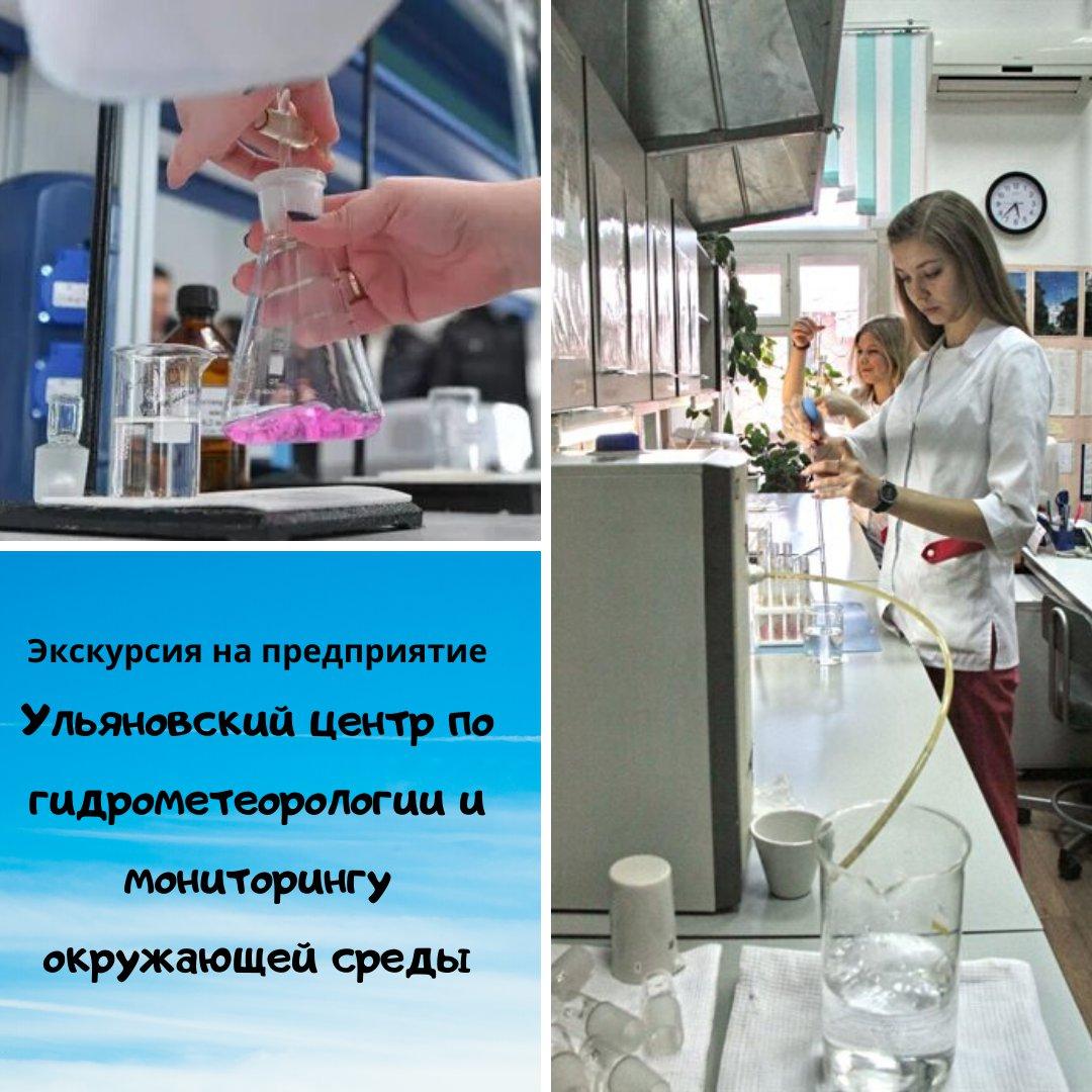 Экскурсия в центр по гидрометеорологии и мониторингу окружающей среды @ ул. Гончарова, 32