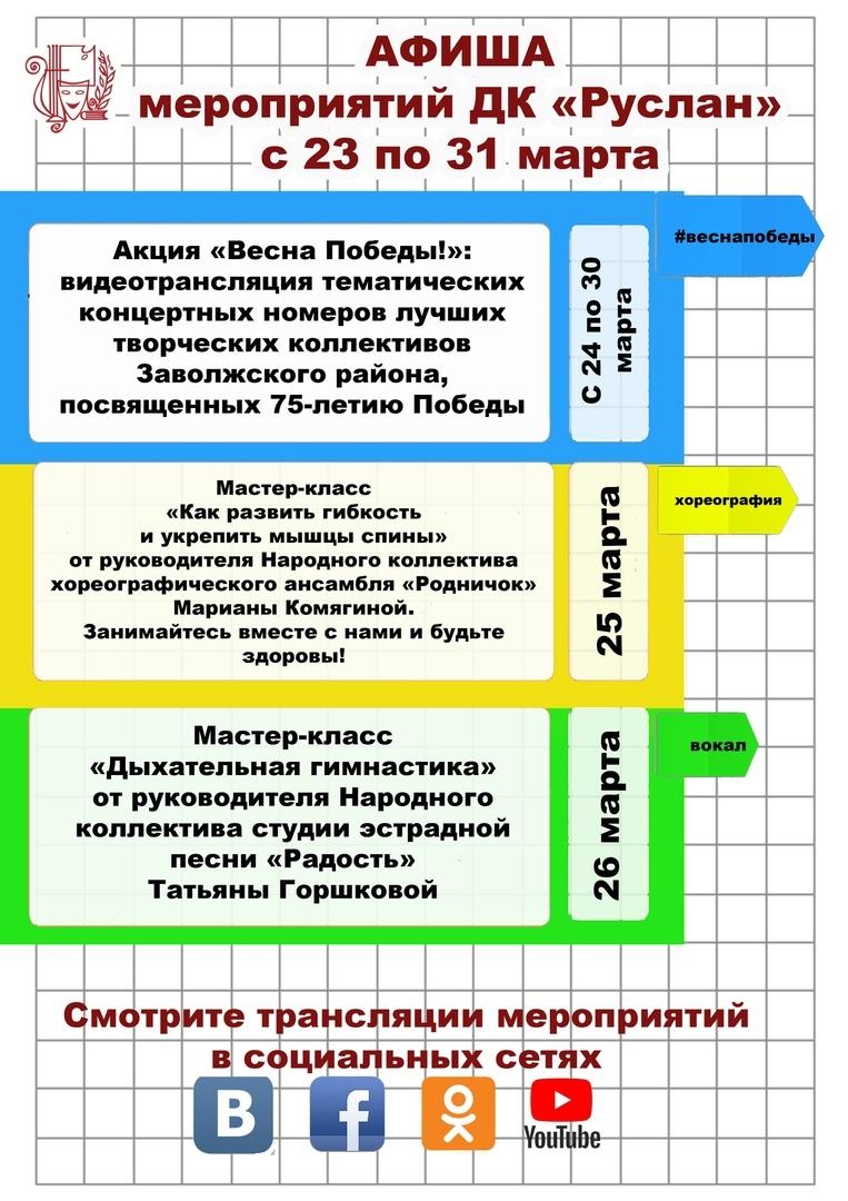 """Акция """"Весна Победы"""" в ДК Руслан, видео-трансляция"""