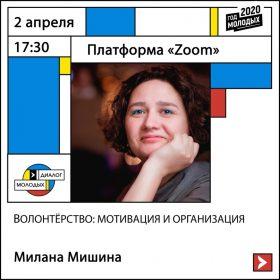 Онлайн-встреча с Миланой Мишиной, лекция