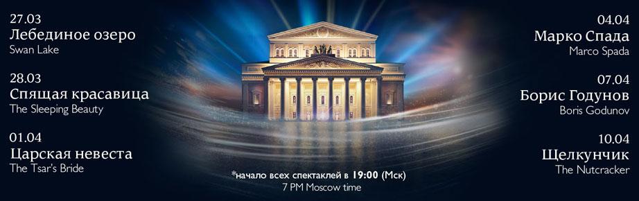 Онлайн трансляции TheatreHD, «Борис Годунов» @ https://www.theatrehd.ru/