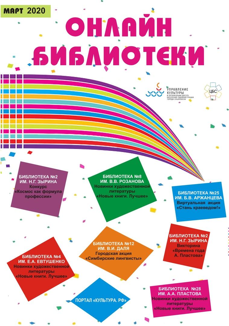 """""""Онлайн библиотеки"""", мероприятия на цифровых платформах учреждений"""