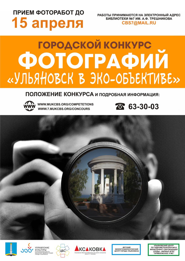 Фото-конкурс «Ульяновск в эко-объективе»