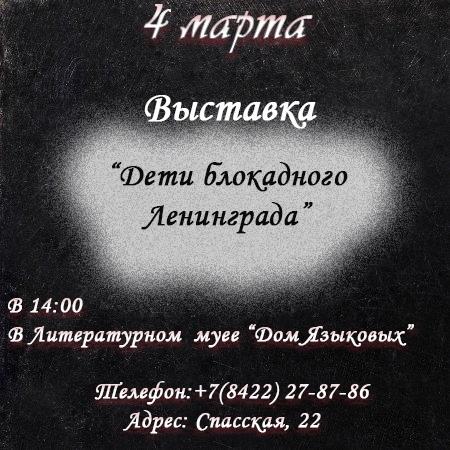 Выставка «Дети блокадного Ленинграда» @ в Литературном музее «Дом Языковых»