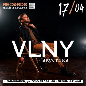 Акустический концерт VLNY в баре Records