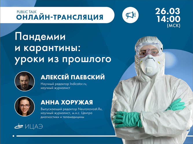 Онлайн-лекция от ИЦАЭ Ульяновска на тему «Пандемии и карантины: уроки из прошлого»