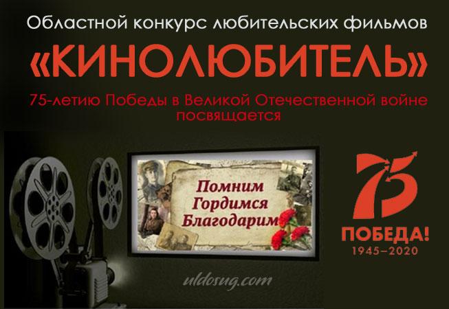 Конкурс «Кинолюбитель» @ ул. Радищева, д. 148 (кинозалы «Люмьер»)