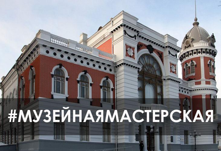 Онлайн-проект #МузейнаяМастерская