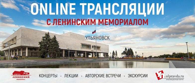 Онлайн-трансляция из цикла программ «Слово историку», посвященных 150-летию со дня рождения В.И. Ленина, - «Родился я в Симбирске»