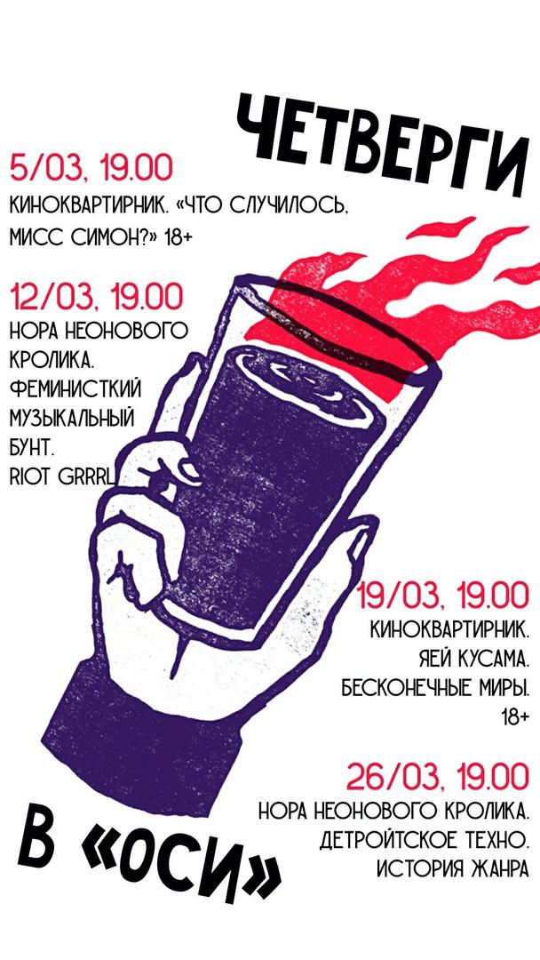 Киноквартирники и лекции в клубе Ось @ клуб ОСЬ (ул. Гончарова 21)