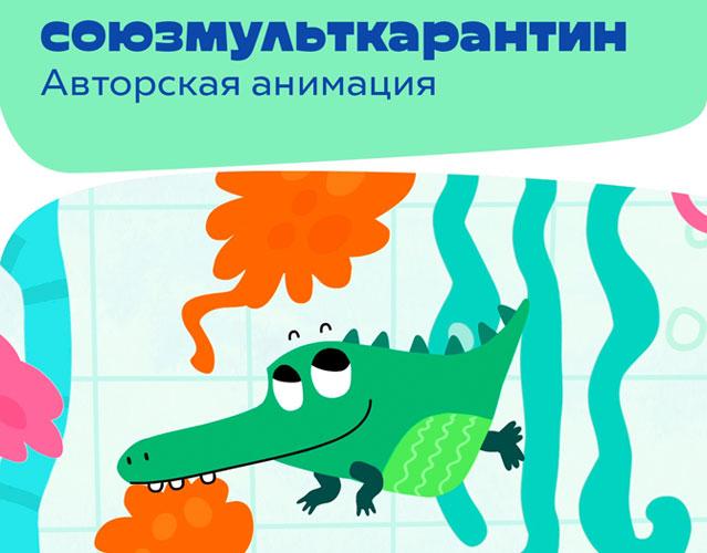 Онлайн-фестиваль «Союзмульткарантин»
