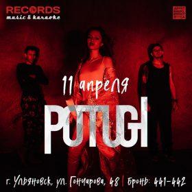Концерт группы POTUGI в баре Records