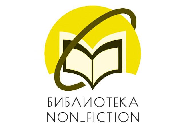Акция от  «NON – FICTION», бесплатные книги