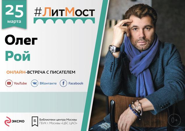 #ЛитМост. Онлайн-встреча с Олегом Роем