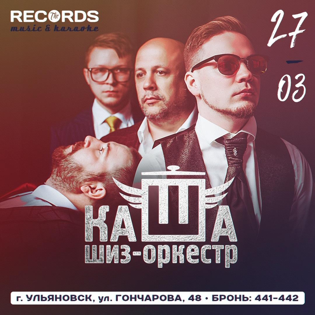 Выступление Шиз-оркестра Каша в баре Records @ бар  Records (ул. Гончарова, 48)