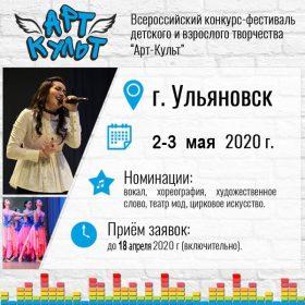 «Арт-Культ» фестиваль