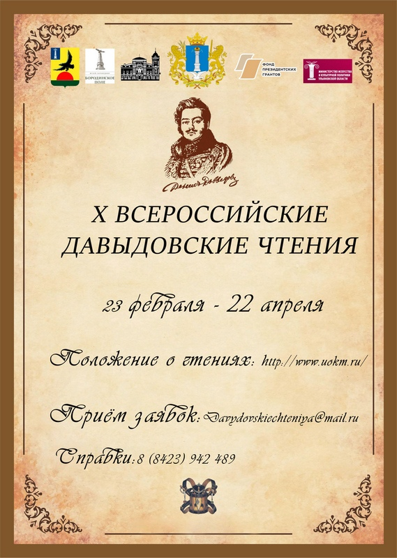 X Всероссийские Давыдовские чтения @ Бульвар Новый Венец, д.3/4