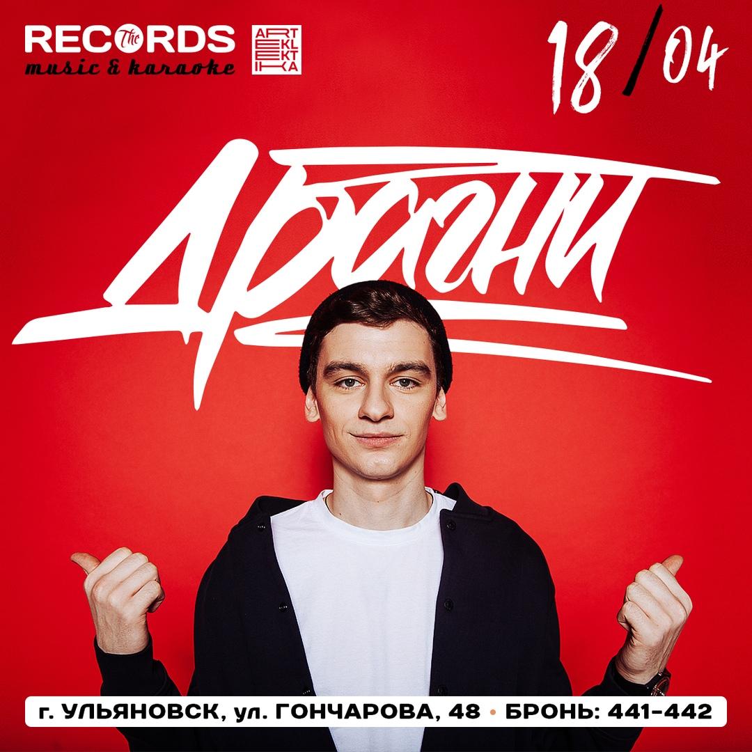 Выступление Драгни в баре Records @ бар  Records (ул. Гончарова 48)