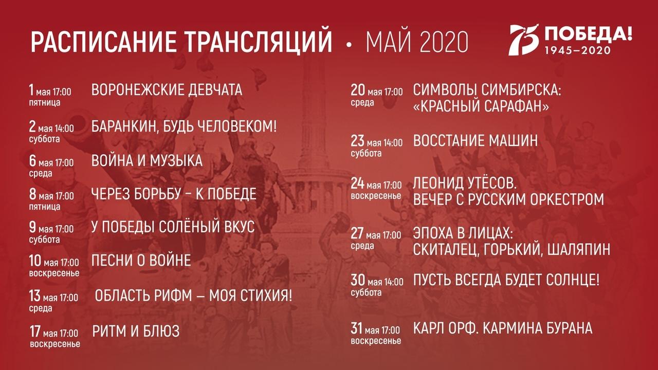 Расписание трансляций концертов на май