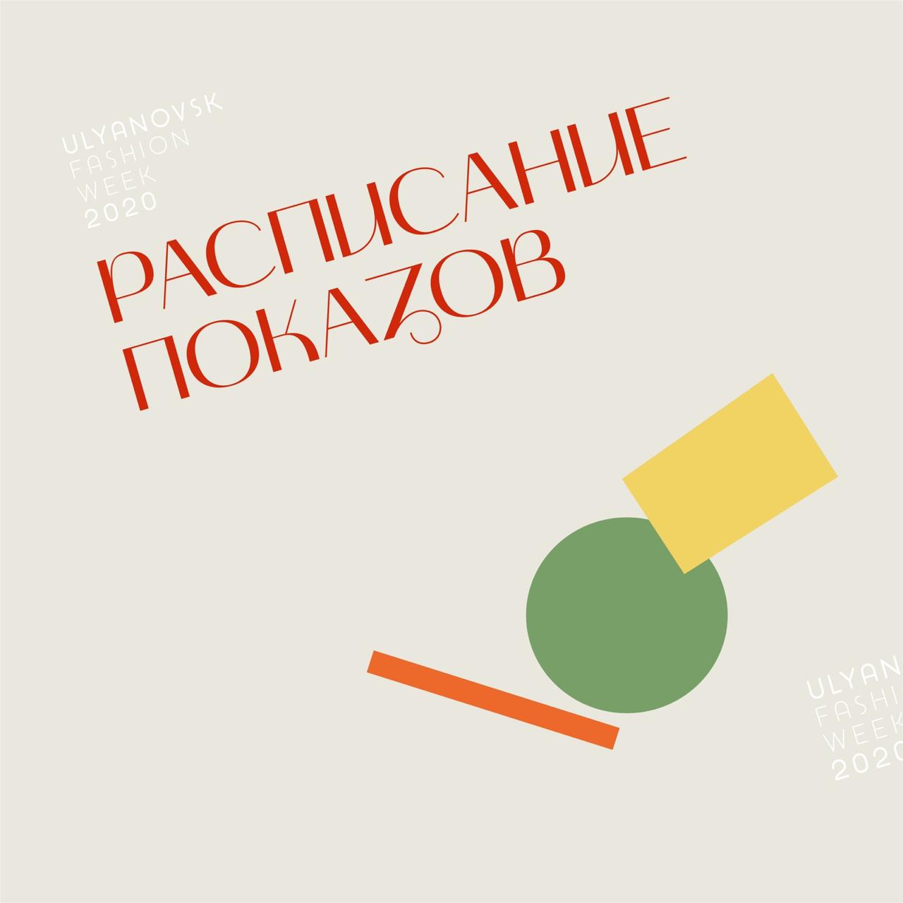 Ulyanovsk Fashion Week 2020, расписание показов
