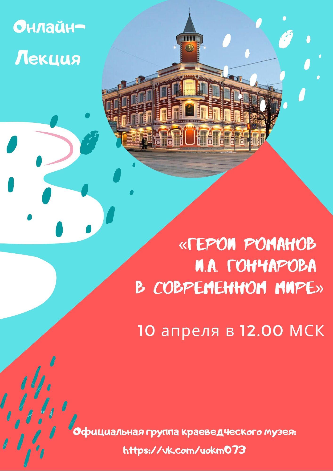 Онлайн-лекция «Герои романов И.А. Гончарова в современном мире»