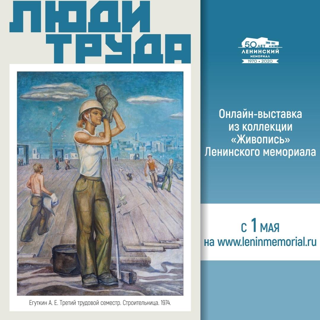 Онлайн-выставка «Люди труда»
