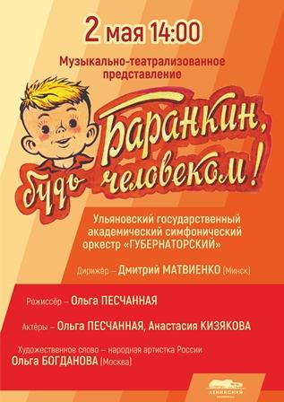 Онлайн-трансляция музыкального спектакля «Баранкин, будь человеком!»