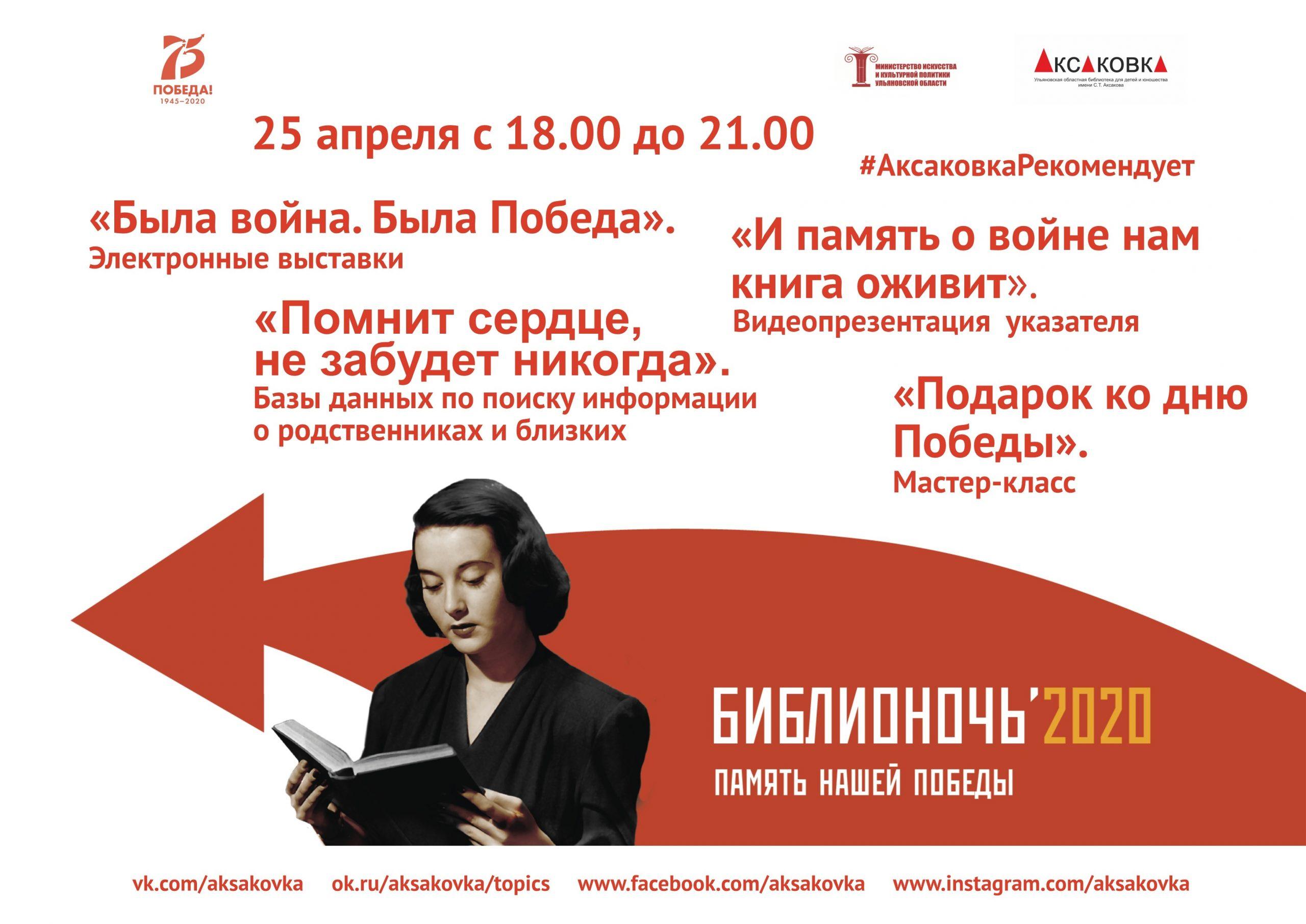 Библионочь 2020 в Аксаковке, онлайн