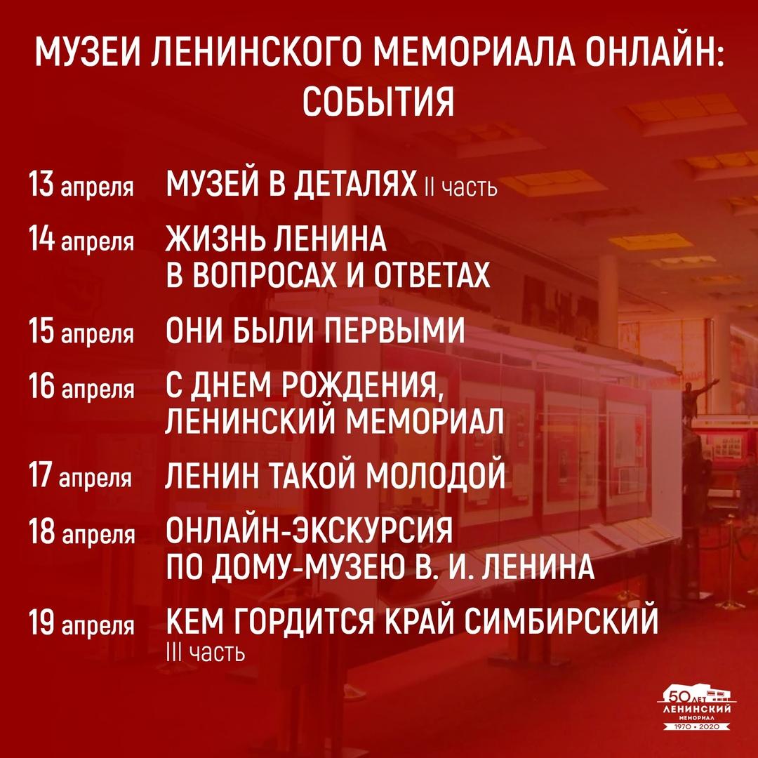 Онлайн-программа мероприятий в Музеях Ленинского мемориала