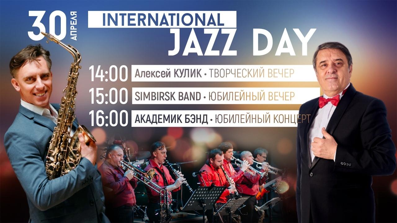 Международный День джаза, трансляция Юбилейного вечера эстрадно-джазового оркестра «Симбирск-Бенд»