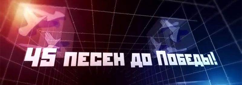 Вокальная онлайн-эстафета «45 песен до Победы»