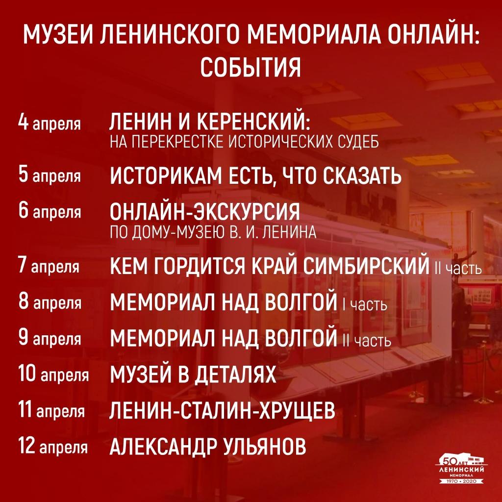 Онлайн-мероприятия в музеях Ленинского мемориала