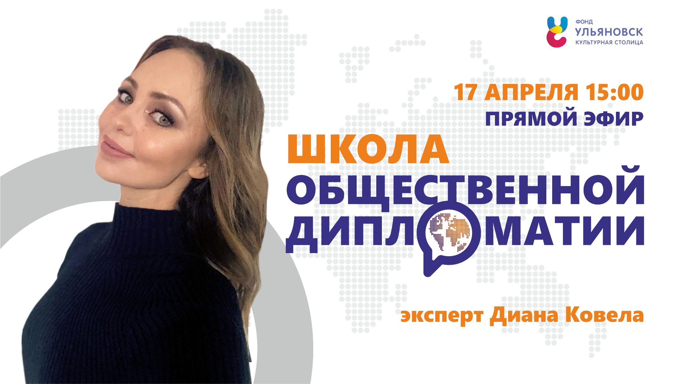 """Онлайн-встреча """"Школа общественной дипломатии"""""""