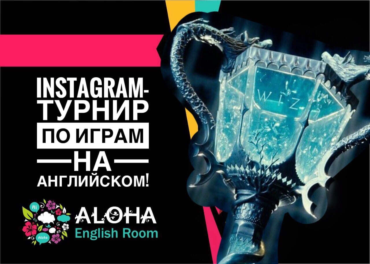 Онлайн инстаграм-турнир по играм на английском